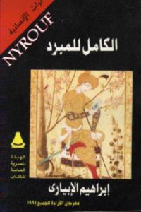 d963a 1769 - تحميل كتاب الكامل للمبرد pdf لـ إبراهيم الإبياري