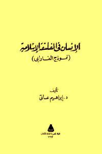 da923 1603 - تحميل كتاب الإنسان في الفلسفة الإسلامية ( نموذج الفارابي ) pdf لـ د. إبراهيم عاتي