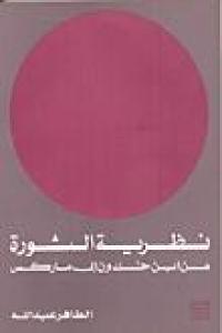dca15 4cc62182 8fc1 43b6 9530 5d0f02cc09a2 - تحميل كتاب نظرية الثورة من ابن خلدون إلى ماركس pdf لـ الطاهر عبد الله