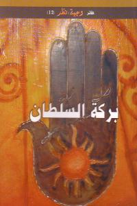 dfe8a 1217 - تحميل كتاب بركة السلطان pdf لـ نور الدين الزاهي