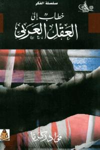 e3b92 1619 - تحميل كتاب خطاب إلى العقل العربي pdf لـ فؤاد زكريا