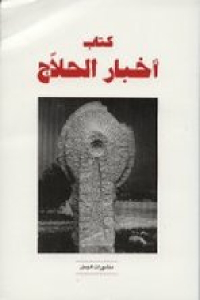 e45af a0009 - تحميل كتاب أخبار الحلاج pdf لـ علي بن أنجب الساعي البغدادي ( ت 674 هـ )