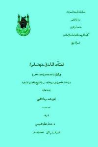 e553b 1789 - تحميل كتاب المنشآت العامة في مدينة سامراء في الفترة ( 221 - 279 هـ / 836 - 892 م ) pdf لـ نجوى محمد رجاء اللهيبي