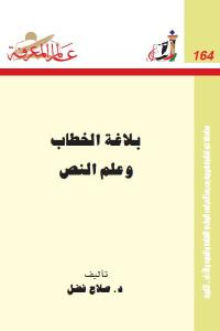 e5a3f 1688 - تحميل كتاب بلاغة الخطاب وعلم النص pdf لـ د.صلاح فضل