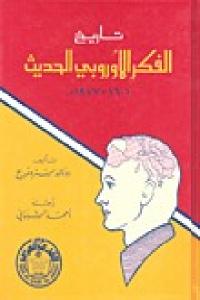 e6099 83b95a79 43e6 47da 9b27 ede2e2d79156 - تحميل كتاب تاريخ الفكر الأوروبي الحديث ( 1601 - 1977 م ) pdf لـ رولاند سترومبرج