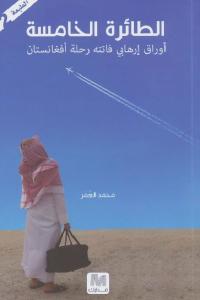 e7578 1750 - تحميل كتاب الطائرة الخامسة - أوراق إرهابي فاتته رحلة أفغانستان ( رواية ) pdf لـ محمد العمر