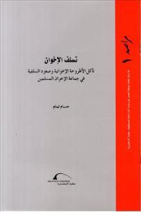 e8712 887112e3 7068 4951 9851 efdf38558ca0 - تحميل كتاب تسلف الإخوان pdf لـ حسام تمام