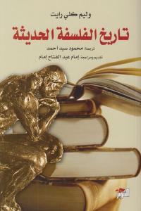 e9f17 1615 - تحميل كتاب تاريخ الفلسفة الحديثة pdf لـ وليم كلي رايت