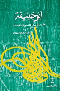 ec7f1 1649 - تحميل كتاب أبو حنيفة بطل الحرية والتسامح في الإسلام pdf لـ عبد الحليم الجندي