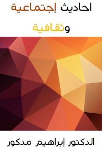 ee23b 1651 - تحميل كتاب أحاديث إجتماعية وثقافية pdf لـ الدكتور إبراهيم مدكور