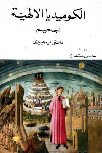 ef230 1771 - تحميل كتاب الكوميديا الإلهية - الجحيم pdf لـ دانتي أليجييرى