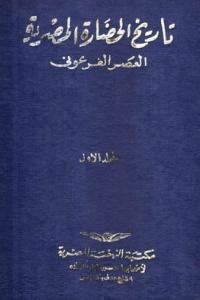 f049e 1806 - تحميل كتاب تاريخ الحضارة المصرية - العصر الفرعوني ( المجلد الأول ) pdf لـ مجموعة من العلماء