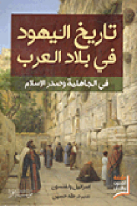 f1431 208292 - تحميل كتاب تاريخ اليهود في بلاد العرب في الجاهلية وصدر الإسلام pdf لـ إسرائيل ولفنسون