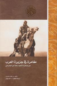 f15af moghamra - تحميل كتاب مغامرة في جزيرة العرب - عبر صحراء النفود، بحثا عن الوضيحي pdf لـ دو غلاس كاروثرز