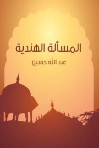 f39d0 1785 - تحميل كتاب المسألة الهندية pdf لـ عبد الله حسين