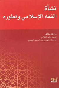f8ff6 1697 - تحميل كتاب نشأة الفقه الإسلامي وتطوره pdf لـ د.وائل حلاق