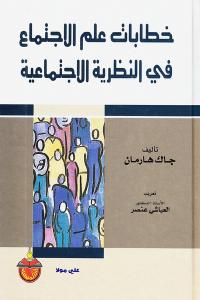 0869c 44 1 - تحميل كتاب خطابات علم الاجتماع في النظرية الاجتماعية pdf لـ جاك هارمان
