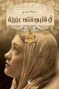 08771 026 - كتاب في قلبي أنثى عبرية - رواية لـ د.خولة حمدي