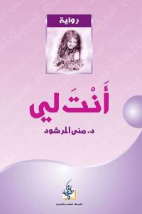 0bbc9 010 - تحميل كتاب أنت لي - رواية pdf لـ د.منى المرشود