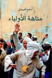 0e199 2043 1 - تحميل كتاب متاهة الأولياء - رواية pdf لـ أدهم العبودي