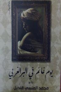 0f4cc 040 - تحميل كتاب يوم غائم في البر الغربي - رواية pdf لـ محمد المنسي قنديل