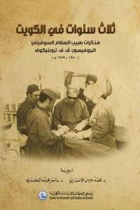 1080f 1852 - تحميل كتاب ثلاث سنوات في الكويت (1970-1973م) pdf لـ البروفيسور: ف.ف.تروبنيكوف