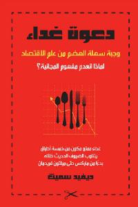 11244 1d25b3f0 ab38 42bf ad3b 643bf60ccca8 - تحميل كتاب دعوة غذاء - وجبة سهلة الهضم من علم الاقتصاد ( لماذا انعدم مفهوم المجانية) pdf لـ ديفيد سميث