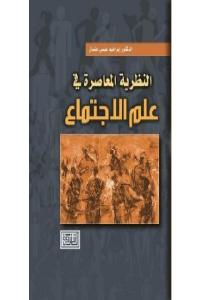15809 30 - تحميل كتاب النظرية المعاصرة في علم الاجتماع pdf لـ الدكتور إبراهيم عيسى عثمان