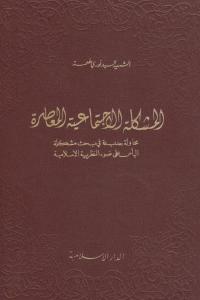 16708 27 - تحميل كتاب المشكلة الاجتماعية المعاصرة pdf لـ السيد نوري طعمة