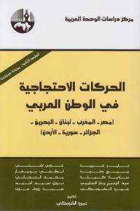 17581 13 - تحميل كتاب الحركات الاحتجاجية في الوطن العربي pdf لـ مجموعة مؤلفين