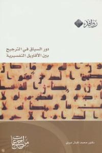 19797 1871 - كتاب دور السياق في الترجيح بين الأقاويل التفسيرية لـ دكتور محمد إقبال عروي