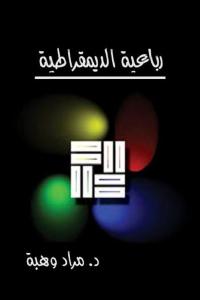 1a117 1873 - تحميل كتاب رباعية الديمقراطية pdf لـ د.مراد وهبة