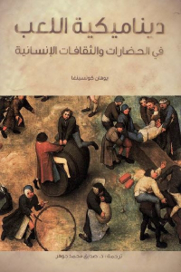 1a655 1872 - تحميل كتاب ديناميكية اللعب في الحضارات والثقافات الإنسانية pdf لـ يوهان كوتسينغا