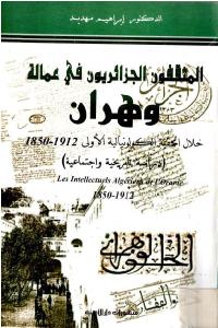 1ef39 23 - تحميل كتاب المثقفون الجزائريون في عمالة وهران pdf لـ الدكتور إبراهيم مهديد
