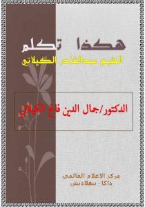 21202 9 - كتاب هكذا تكلم الشيخ عبد القادر الكيلاني pdf لـ الدكتور جمال الدين فالح الكيلاني