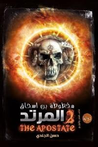 24f02 032 - تحميل كتاب مخطوطة ابن اسحاق 2 - المرتد ( رواية ) pdf لـ حسن الجندي