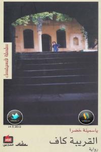 2666d 1267 - تحميل كتاب القريبة كاف - رواية pdf لـ ياسمينة خضرا
