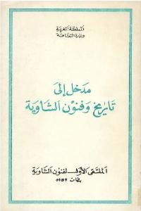 26ae9 67 - تحميل كتاب مدخل إلى تاريخ وفنون الشاوية pdf