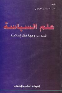 2d257 57 - تحميل كتاب علم السياسة - تجديد من وجهة نظر إسلامية pdf لـ السيد صدر الدين القبانجي