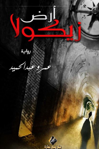 3275b 002 - تحميل كتاب أرض زيكولا - رواية pdf لـ عمرو عبد الحميد