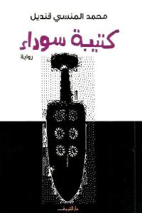 38d62 028 - تحميل كتاب كتيبة سوداء - رواية pdf لـ محمد المنسي قنديل