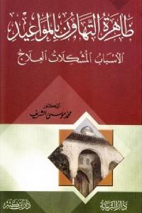 3ca16 53 - تحميل كتاب ظاهرة التهاون بالمواعيد - الأسباب المشكلات العلاج pdf لـ الدكتور محمد موسى الشريف