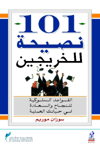 3df45 1041 - تحميل كتاب 101 نصيحة للخريجين pdf لـ سوزان موريم