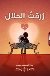 3e3b2 018 - تحميل كتاب رُزقت الحلال - رواية pdf لـ سارة محمد يوسف