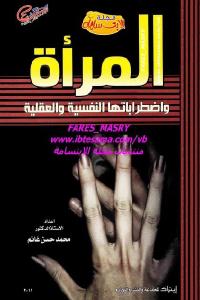 41463 26 - تحميل كتاب المرأة واضطراباتها النفسية والعقلية pdf لـ الدكتور محمد حسن غانم