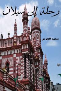 4243c 1877 - تحميل كتاب رحلة إلى سيلان pdf لـ محمد العبودي