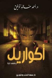44204 2003 - تحميل كتاب أكواريل وقصص أخرى pdf لـ د.أحمد خالد توفيق