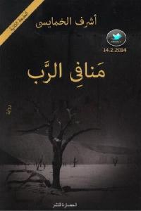 4454f 034 - تحميل كتاب منافي الرب - رواية pdf لـ أشرف الخمايسي