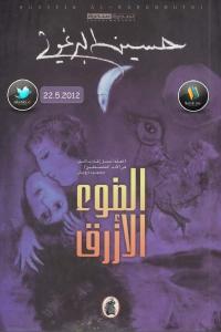 452ec 007 - تحميل كتاب الضوء الأزرق - سيرة ذاتية pdf لـ حسين البرغوثي