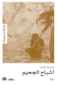48071 fa323 - تحميل كتاب أشباح الجحيم - رواية pdf لـ ياسمينة خضرا